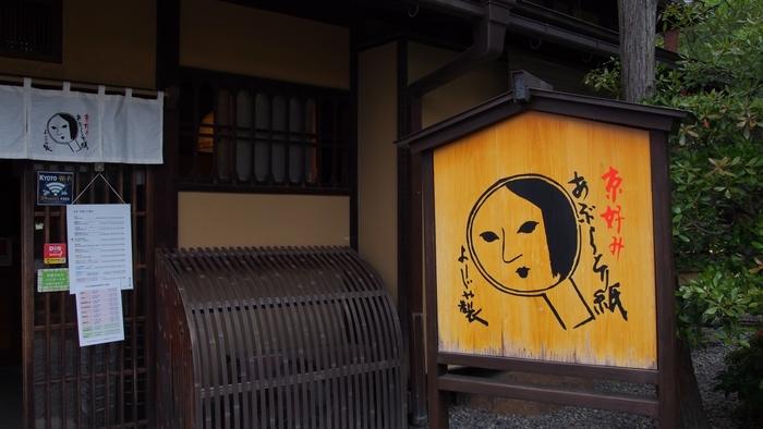 京都土産と言えば、忘れてはいけないのがあぶらとり紙で有名な「よーじや 清水産寧坂店」です。場所は、京都市東山区の青龍苑内にお店を構えています。