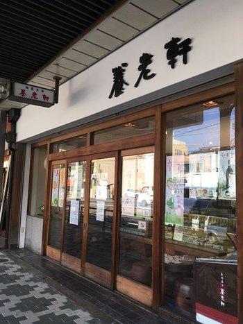 阪急電車もしくは、京福電車それぞれにある西院駅より徒歩で1分のところにあるのが和菓子店「養老軒」です。平安時代から京都の食文化の1つとして後世に伝えられたのが京菓子です。「養老軒」は、そんな京菓子の伝統を継承しつつも現代に合った創作和菓子を新たに生み出しています。