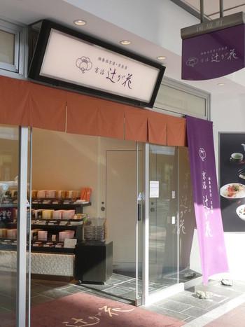 本能寺から数ブロック先の河原町通沿いにあるのが、粕漬けで知られる「京洛辻が花」です。今回、お土産におすすめするのは魚の粕漬けではなく、同じく店内で販売されているお吸い物セットです。