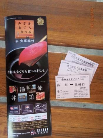 この切符は三崎口までの乗車券にまんぷく券なる食事券と、三浦・三崎思い出券という観光スポットで使えるセットの切符です。とってもお得なのでHPをチェックしてみて下さいね。