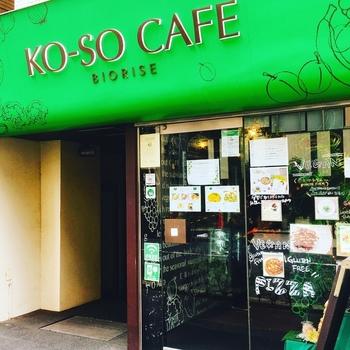 恵比寿駅から徒歩約4分の「KO-SO CAFE」はその名のとおり、酵素をたっぷり摂れるカフェです。食べ物だけでなく、アルコールも酵素を使ったカクテルメニューがたくさんあるので、お酒を飲みたい時にもおすすめです。