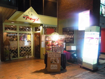 赤坂駅から徒歩約1分という好立地の「アオザイ」は、日本初のベトナム料理とも言われている老舗のお店です。