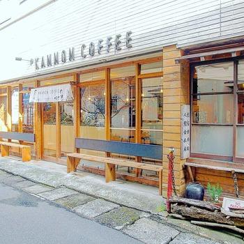 長谷寺へ続く道から、少し入ったところにある「カンノンコーヒー」。落ち着いた雰囲気で美味しいコーヒーが味わえると評判のカフェです。