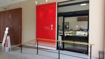 紀州銘菓を扱う老舗和菓子店の経営するカフェ。お菓子の他、モーニングや軽食も提供しています。