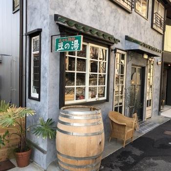 白良浜からとは3分の所にある「豆の湯」。ちょっとノスタルジックで味わいのある店構えが特徴です。