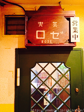 吉祥寺駅から、東急デパート方面へ徒歩4分。大正通りを進み、春木屋の2Fに「喫茶 ロゼ」はあります。レストラン出身のマスターが作る料理が絶品な喫茶店。ノスタルジックな雰囲気もたまりません。