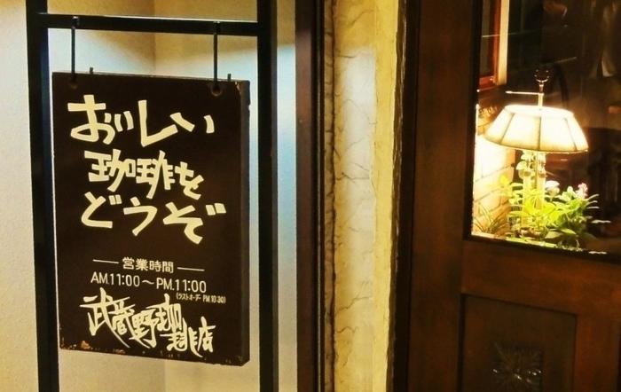 吉祥寺南口を出て徒歩3分。マルイ横を抜けてすぐ。芥川賞作家であり芸人の又吉直樹さんも通い、「火花」の文中にも登場した「武蔵野珈琲店」。言わずと知れた老舗喫茶店ですが、初めての人でも入りやすく落ち着ける空間です♪