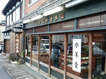 東武日光駅から東照宮へ向かい徒歩15分~20分。老舗の趣を感じさせる外観が目印の「三ツ山羊羹本舗」。日光と言えば湯葉が名物として有名ですが、羊羹も同じくらい人気の名物なんだとか…。