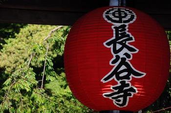 鎌倉駅より江ノ電に揺られて3個目の長谷にある「長谷寺」。