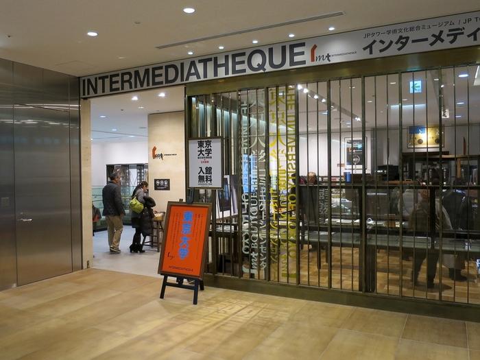 東京大学と日本郵便による共同運営で、入場無料。それなのに2、3階のフロアを有した広々空間で、アカデミック企画を満喫できますよ。