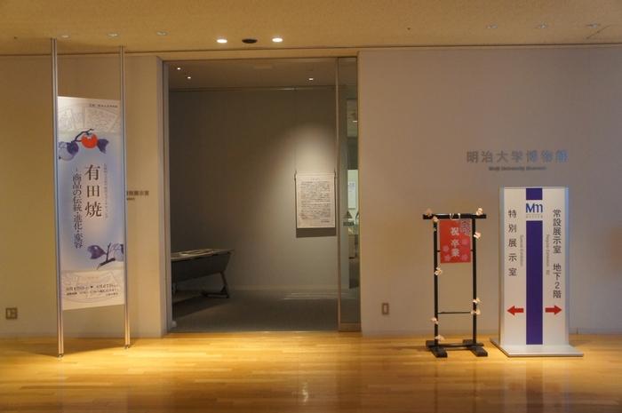 隣接しているアカデミーコモン地下1階に、「明治大学博物館」があります。 特別展示室では、国内外の工芸文化や考古学について学べる企画を、定期的に実施。こちらは数百円の鑑賞料金がかかる場合が多いです。