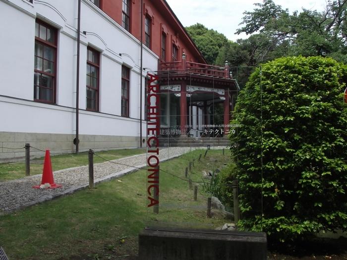 """東京大学 総合研究博物館の「本郷本館」に続いて、こちらは「小石川分館」。白山駅から歩いて15分ほど。東京大学大学院理学系研究科の管轄にある「小石川植物園」の敷地内にあります。 旧東京医学校本館の建物を使用した建物で、建築好きの心もくすぐるはず。建築ミュージアムとして""""アーキテクチャ""""の視点での企画展示を行っています。"""