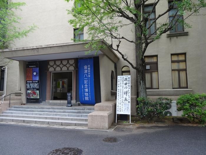 エンパクと同じく、早稲田大学の構内にあるのが、こちらの「會津八一(あいづやいち)記念博物館」。日本の歌人・美術史家・書家…と、卓越した才能で活躍し、早稲田大学文学部教授を務めた會津八一氏を記念してつくられた博物館です。  會津氏所有のコレクションをはじめ、戦前より行われた考古学の発掘資料、寄贈された近現代の美術作品など…貴重な歴史的資料を用いた企画展示が楽しめますよ。