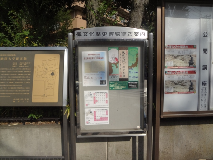 常設展示室では「禅の世界」を紐解く企画を楽しめるほか、企画展や、駒澤大学の歴史に触れられるコーナーも。ときには禅の体験イベントも行っており、「禅」を見て、知って、実践して…と、濃い時間が過ごせそうです。
