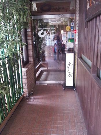 下北沢北口から徒歩3分の場所にある「おじゃが」。産地直送食材を使った屋久島料理や体にやさしい和定食が美味しい人気のお店です。