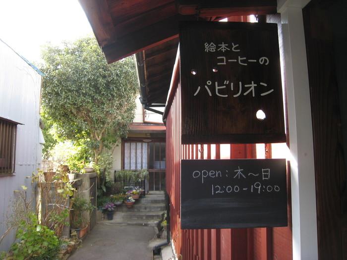 近鉄奈良駅とJR奈良駅のほぼ間にある「絵本とコーヒーのパビリオン」は、路地のまた奥にある隠れ家のようなお店。初めて訪れる方は見つけにくいかも知れませんが、地図を片手に探してみてください。