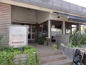 """京成佐倉駅から車で7~8分のところにある「Cafe Sokeri(カフェ ソケリ)」。大通り沿いにあるおしゃれな外観が気になっていた方もいらっしゃるのではないでしょうか?コンセプトは""""フィンランドの田舎街に突如現れたカフェ""""。"""