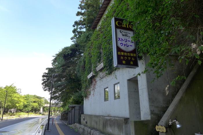 「Stream Valley(ストリームヴァレー)」は、柏ふるさと公園の駐車場正面にあります。JR常磐線の柏駅からだと歩いて25分ほど。蔦の生い茂るコンクリート建ての建物で、入り口は階段をのぼった先にあります。