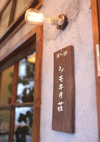大阪で超人気の薬膳カレーのお店「旧ヤム邸」が2017年下北沢でも開店。スパイスが効いたオリジナリティにあふれる味なのですが、好みの人はやみつきになるお店です♪