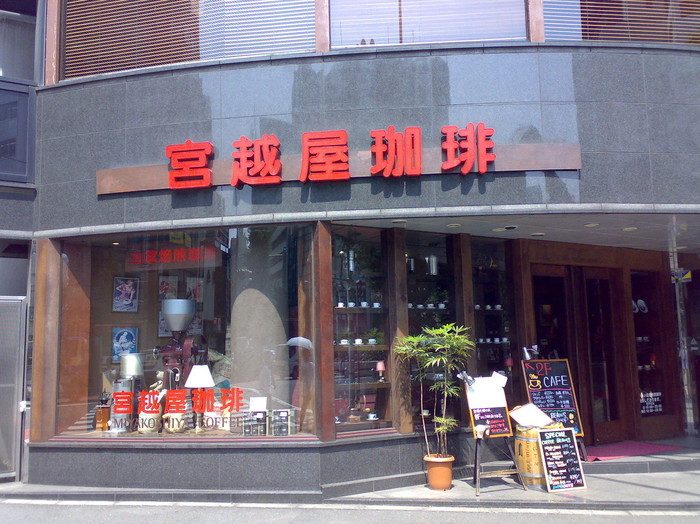 JR新橋駅から徒歩5分。こちらは、札幌のコーヒーの名店の新橋支店です。毎日の普通の生活の中で、誰にとっても最高に美味しいコーヒーを楽しむためのコーヒー豆を販売しています。公式サイトでは、美味しいコーヒーの淹れ方を知ることもできます。