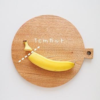 一年を通して気軽に購入できるようになったバナナですが、防腐剤が心配な人もいるでしょう。防腐剤は軸の部分にたまりやすくなりますので、1cm位をカットしましょう。