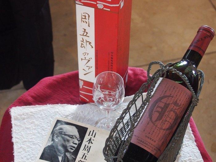 作家・山本周五郎が生前愛飲したという甘口ワイン「周五郎のヴァン」。ラベルの文字も周五郎が書いたものとか。