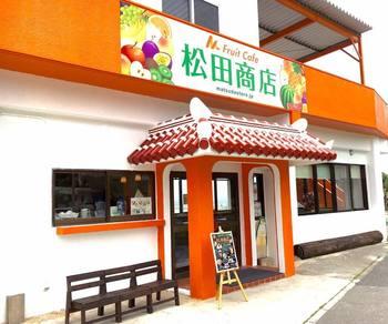 「フルーツカフェ 松田商店」は名前の通り、南国のフルーツを使ったデザートが人気のカフェです。瀬底大橋の手前にあるため、瀬底島へ向かう際、また美ら海水族館からもアクセスしやすいので、観光途中にも立ち寄りやすいカフェです。