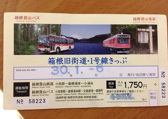 小田急の「お得なパス」は、旅の目的地までの割引の乗車券(小田急線や小田急高速バス)に、指定区間内のバスや鉄道、入場料や入浴料等がセットになった切符です。  「箱根旧街道・1号線きっぷ」や「金時山ハイキングパス」、「箱根湿生花園ハイウェイバス」等など様々な種類が用意されているので、ぐるっと周遊せず、旅の目的がしっかりある方は、公式サイトで確認してみましょう。  【箱根旧街道・1号線きっぷ」。カーボンオフセットを活用することで、CO2の削減に貢献している環境にも優しいお得パス。(画像は、小田原発着の切符。小田急各駅発着で発券可能。)】