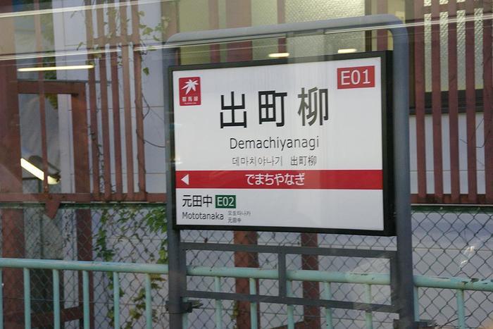 叡山電鉄・出町柳駅。ここが、貴船へ向かうスタート地点です。大阪市内からは京阪電鉄・出町柳駅で乗り継ぎ、京都河原町からはバスも出ています。