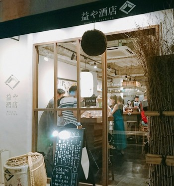 四条河原町にある日本酒好きにはたまらない立ち飲み屋「益や酒店」。なんとこちら、日本酒をこよなく愛す女性店主のが切り盛りするお店。店主が女性ということで入りやすさも抜きん出ています!