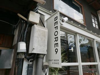 お次は、烏丸御池にあるマンガミュージアムの向かいに佇むスタイリッシュな立ち飲み屋さん「BEFORE 9」。古い町家をリノベーションして作られた、クラフトビールと日本酒が楽しめるお店です。