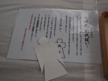 こちらは和紙で作られた人形(ひとがた)。人形は、お祓いやご祈祷をするときに、身代わりとなる「形代(かたしろ)」として使われます。自分の穢れや罪をこの形代に移し、神社に納めて水に流すなどして清めてもらいます。