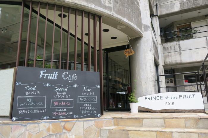 """福岡市で美味しいフルーツを食べるなら、「PRINCE of the FRUIT(プリンス オブ ザ フルーツ)」は外せません!""""フルーツパフェならココ""""と言うほどの有名店で、全国から厳選した高級フルーツをふんだんに使用した贅沢なパフェがいただけます。盛り付けが美しく、インスタ映えするパフェとしても大人気。パフェのフルーツに合わせたジェラードも美味しいと評判です。"""