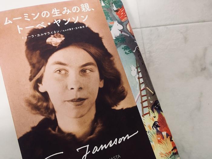 ムーミンという名作を生み、その生涯を通じ、多くの人に愛されたトーベヤンソン。彼女の生涯を丁寧に紐解いていくと、私たちと同じように、日々、恋愛や仕事に悩みながら、「自分自身」として生きることを模索し続ける一人の等身大の女性の姿がありました。特に彼女が残した手紙には、多くの葛藤がそのまま綴られています。「何を成すか」ということに目を向けるのではなく、「どう生きていきたいのか?」を大切に― そんな視点を彼女の人生は、私たちに差し示してくれているように思います。