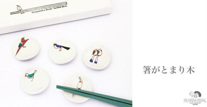 加賀を代表する高級食器、九谷焼を「もっと皆さんの身近に」という思いから生まれたブランド「KUTANI SEAL」の箸置きは、九谷の和絵具を印刷した転写シールを器に貼って焼き付け、製作したもの。 実はこの箸置き、箸を置いてみると、小鳥がとまり木(箸)にとまっているように見えるんです!本来、箸置きというのは、箸を置くことがお仕事。きっとこの箸置きの小鳥達も、毎日、食卓でお箸が来るのを楽しみに待っているかもしれませんね♪