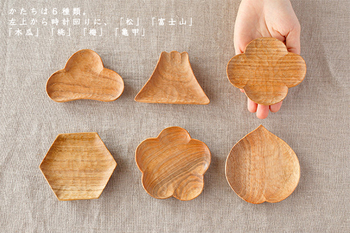 デザインも豊富で画像の上段左から、松、富士山、木瓜(もっこう)。画像下段の左から、亀甲、梅、桃と、どれも素敵で全部欲しくなりそう。