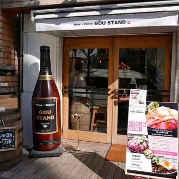 恵比寿駅から渋谷方面に少し歩いた恵比寿西一丁目交差点付近に位置する「GOU STAND」はワインビストロでありながら、とってもジューシーで柔らかく美味しいローストビーフ丼をいただける有名店。ガラス張りのドアを開けると店内はいつもお肉loverのオシャレ女子で溢れています。