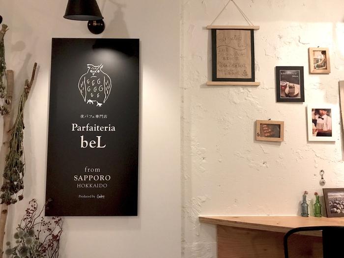 JR渋谷駅から歩いて4分ほどの雑居ビルにある「Parfaiteria beL(パフェテリア ベル)」は、夜パフェ専門店。札幌でブームになった夜パフェが東京に進出です。