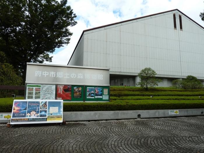 府中本町駅から徒歩20分、路線バス郷土の森正門前下車すぐのところにある、「府中市郷土の森博物館」は、府中市の歴史について学ぶことができるミュージアムです。広い園内は梅や紫陽花の名所として人気です。