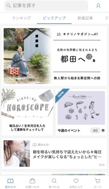 【MADE IN SABAE】めがねのまち:福井県鯖江市にお出かけしてみませんか?