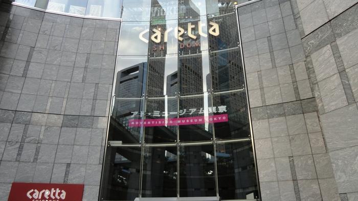 JR新橋駅から徒歩5分、カレッタ汐留内にある「アドミュージアム東京」は、日本で唯一の広告に関するミュージアムです。江戸時代から現代までの広告関連の資料や作品を見ることができます。