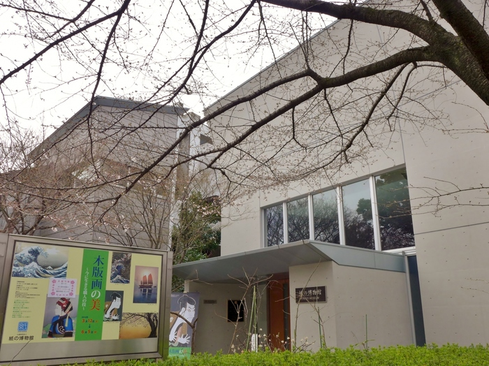 JR京浜東北線王子駅から徒歩5分、飛鳥山公園にある「紙の博物館」は、その名の通り紙専門の博物館です。王子は、洋紙発祥の地として知られています。