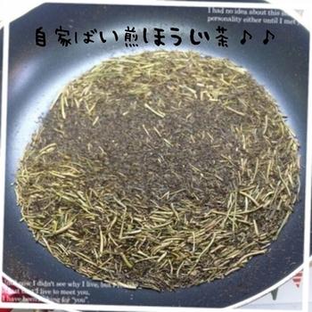 ごく普通の緑茶でOK。フライパンで強火で炒るだけです。茶色くなって香ばしさがたってきたらできあがり。キッチンに満たされた香りに癒されます。