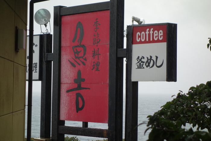 下灘駅から約1.2kmの場所にあるこちらのお店。美味しい魚料理が食べられると評判のお店です。