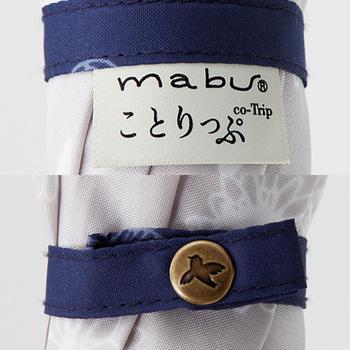 スナップボタンには、ことりっぷとmabuのロゴがついています。さりげないところにもデザインのこだわりを感じさせる雨傘です。