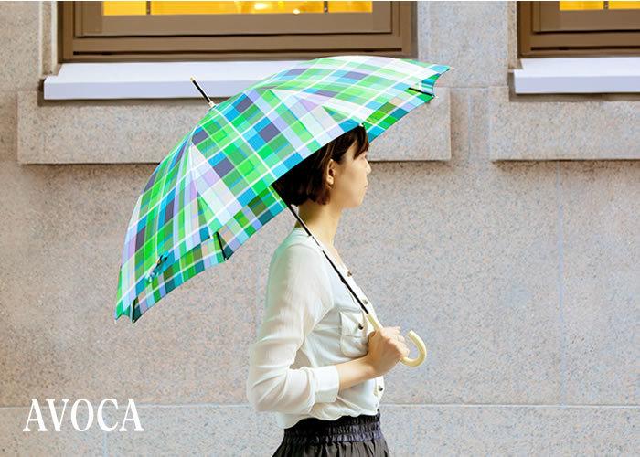 アイルランド発のブランド「アヴォカ」の兼用傘は、パッと目を引く鮮やかな色合いが特徴的です。日常を刺激してくれる華やかなデザイン傘なら、憂鬱な雨の日も吹き飛びそう♪