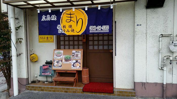 お好み焼きを食べたいなら、尾道駅から車で5分くらいの場所にある「まり」さんがおすすめ。  お座敷・カウンター席があり、おひとりさまも子供連れの方も利用しやすい店舗ですよ。