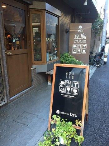 根津駅から不忍通り沿いに7~8分歩いたところにある「豆腐room Dy's(トウフルームダイズ)」。オーナーの吉越さんは、ご実家がお豆腐店。お父さんが作るおいしいお豆腐をもっと広めたいと、栃木県佐野市から実家のお店から毎朝直送のものを使用しています。
