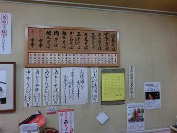 こちらがメニュー。 (みやちさんには尾道ラーメンはありません)  筆者のおすすめは断然「天ぷら中華」!  中華そばに天ぷらがのった中華そばです。