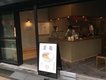 地下鉄の淡路町駅から歩いて3~4分、神田藪蕎麦の向かいの有名喫茶ショパンのお隣に位置する「東京豆花工房(トウキョウマメハナコウボウ)」は、大きなガラス張りのシンプルな外観が目印。お店の様子が見えるので、ついついの覗いてみたくなりますよね。